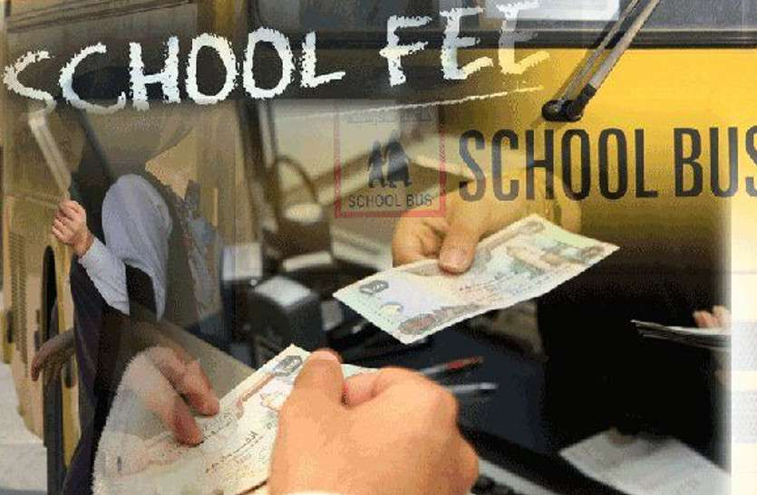 school fee hike